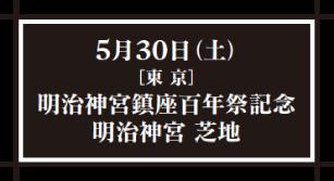 5月30日(土) 東京 明治神宮鎮座百年祭記念 明治神宮 芝地