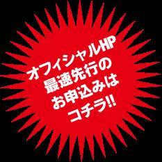 オフィシャルHP最速先行のお申込みはコチラ!!