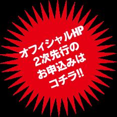 オフィシャルHP2次先行のお申込みはコチラ!!