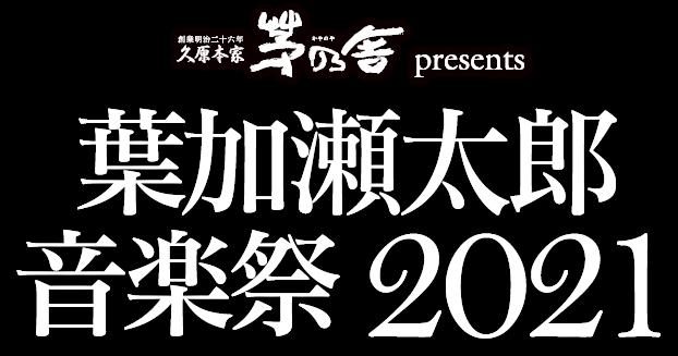 久原本家 茅乃舎 presents 葉加瀬太郎 音楽祭 2021