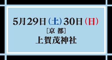 5月29日(土)30日(日) 京都 上賀茂神社
